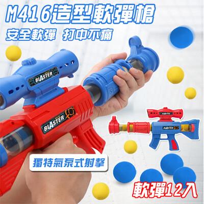 抖音 軟彈槍 海綿 玩具槍(12發) 打我鴨同款 EVA玩具 空氣軟彈槍 氣壓射擊