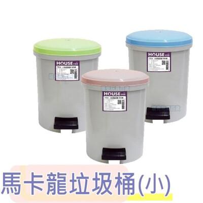 MIT 腳踏式 垃圾桶 (小) 紙林 塑膠桶 廚餘 分類筒 腳踏式 回收桶 垃圾桶 紙簍 TR04 (5折)