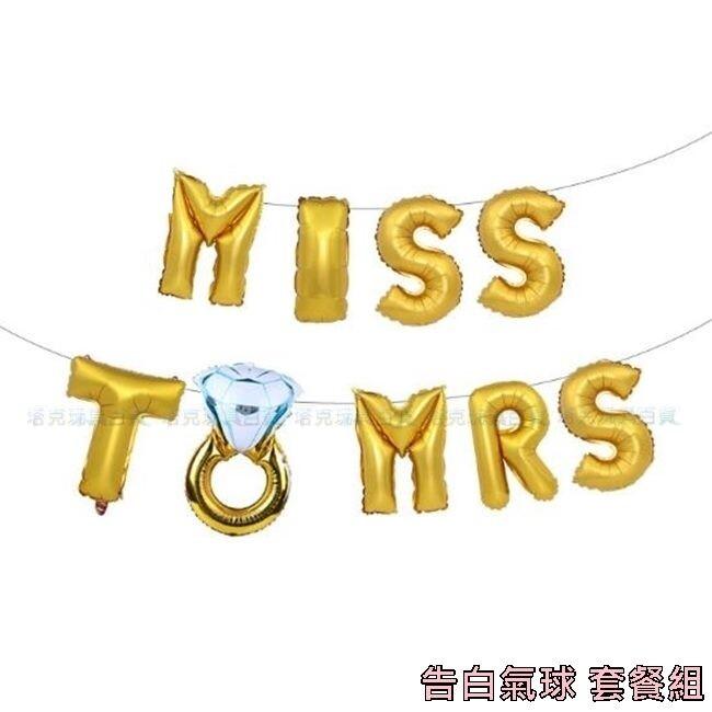 40cm miss to mrs 告白氣球 鋁箔氣球 空飄氣球 氣球 佈置掛飾 字母氣球