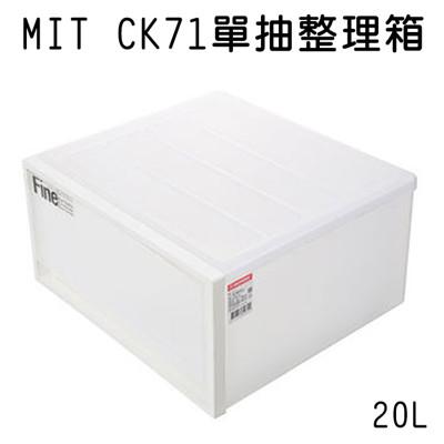 聯府 CK71 單抽屜 收納箱 20公升 整理箱 露營 收納抽屜 單抽屜置物 (7折)