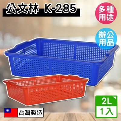 飛馬牌 公文籃 mit 洞洞公文籃 285 塑膠籃 公文林 收納 辦公 零件盒 洗菜籃 深盤 (0.7折)