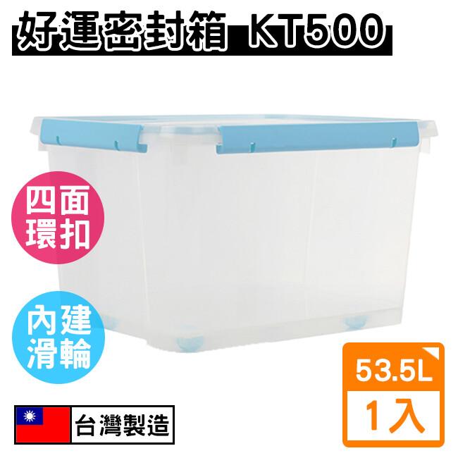 聯府 kt500 好運密封箱 54l 整理箱 收納箱 露營 防潮 整理櫃 塑膠盒 置物