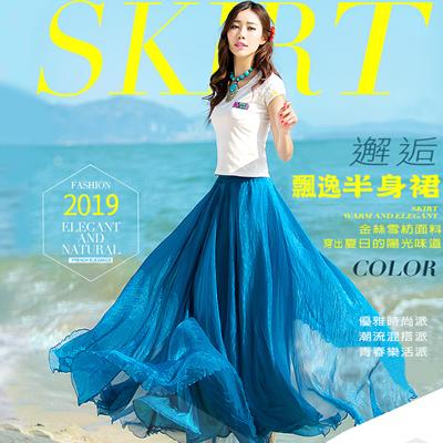 金絲雪紡涼感大擺長裙 (3.6折)