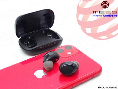 加贈雙孔充電器 MEES T6-MS01V 真無線藍牙耳機 台灣公司貨 原廠盒裝-黑/白 (7.7折)