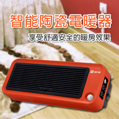 【佳醫】超淨 智能陶瓷電暖器 (HT-16) (9.7折)
