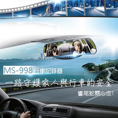 【響尾蛇】MS-998前後雙鏡頭警示行車紀錄器後視鏡(附8GB高速記憶卡) (9.8折)