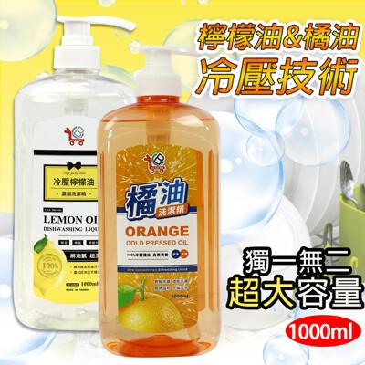(You can Buy) 冷壓濃縮洗潔精 (檸檬油.橘油) (3.9折)