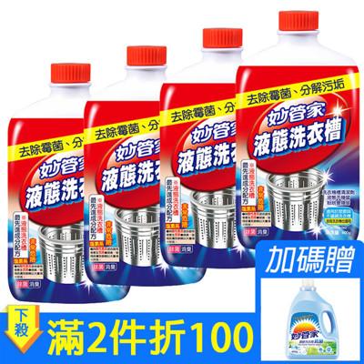 妙管家-液態洗衣槽清潔劑600g*4瓶(加碼贈:抗菌防霉洗衣精4000g) (5.7折)