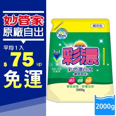 妙管家-彩漂新型漂白水補充包$75起(麝香香味)2000g(6入/箱) (6.7折)