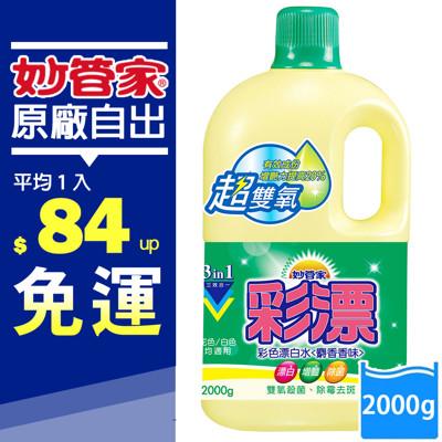 妙管家-彩漂新型漂白水$84起2000g(6入/箱) (6.7折)