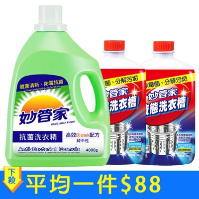 妙管家-液態洗衣槽清潔劑600g*2瓶+妙管家-抗菌防霉洗衣精4000g (6.3折)