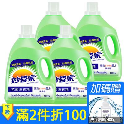 妙管家-抗菌防霉洗衣精4000g*4瓶+(加碼贈:全天然洗手慕斯(薰衣草)400g) (4.6折)