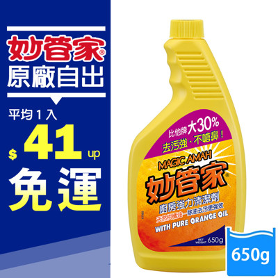 妙管家-柑桔油廚房強力清潔劑重裝$41起650g(12入/箱) (6.6折)