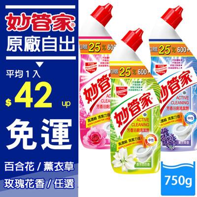 妙管家-芳香浴廁清潔劑$42起(香水百合/薰衣草/玫瑰花)750g (5.5折)