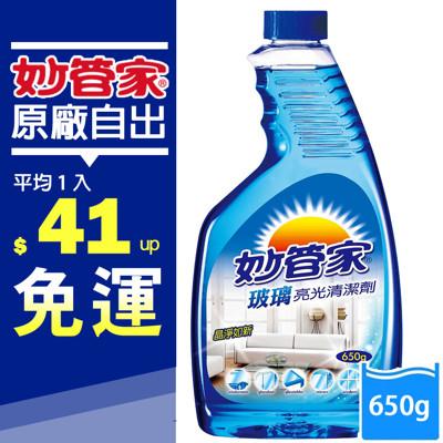 妙管家-玻璃亮光清潔劑重裝$41起650g(12入/箱) (6.6折)