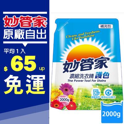 妙管家-濃縮洗衣精補充包$65起(護色)2000g(6入/箱) (5.2折)