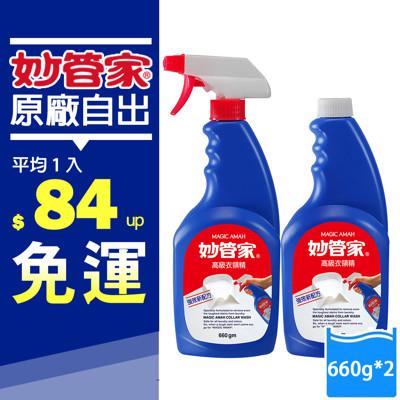 妙管家-高級衣領精$84起(噴槍+重裝)660g*2(6入/箱) (6.7折)