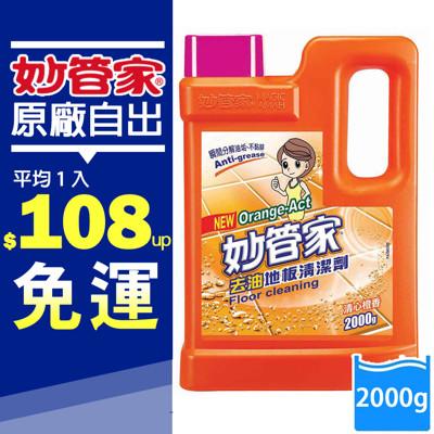 妙管家-去油地板清潔劑$108起(清心橙香)2000g(6入/箱) (6.7折)