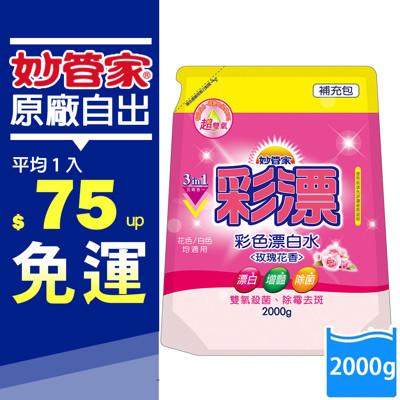 妙管家-彩漂新型漂白水補充包$75起(玫瑰花香)2000g(6入/箱) CBRNB200 (6.7折)