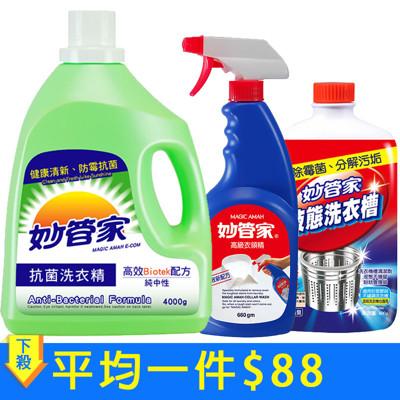 妙管家-抗菌防霉洗衣精4000g+高級衣領精(噴槍)660g+液態洗衣槽清潔劑600g (7.1折)