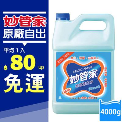 妙管家-超強漂白水$80起4000g(4入/箱) (6.7折)