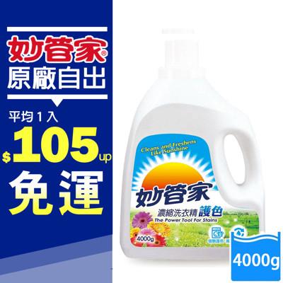 妙管家-濃縮洗衣精$105起(護色)4000g(4入/箱) (4.6折)