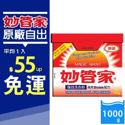 妙管家-強效洗衣粉$55起 1kg (10入/箱) WPB100 (5.5折)