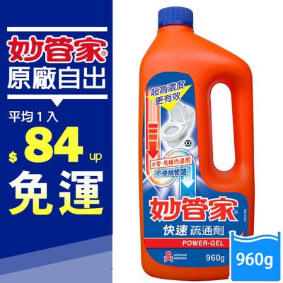 妙管家-快速疏通劑$84起960g(12入/箱) (6.7折)