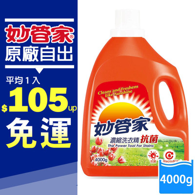 妙管家-抗菌洗衣精$105起4000g(4入/箱) (4.6折)
