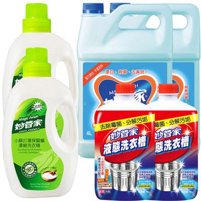 小蘇打驅蹣920g*2+超強漂白水4000g*2+液態洗衣槽清潔劑600g*2 (5折)