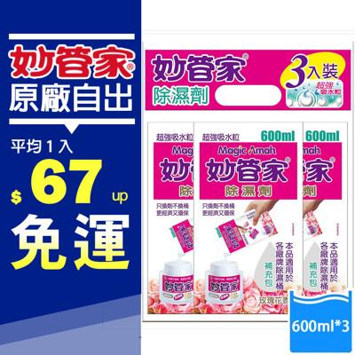 妙管家-防黴除濕劑補充包$67起(玫瑰花香)600ml*3(12入/箱) MAR060-Rx3 (6.6折)