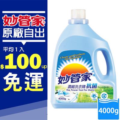 妙管家-抗菌防霉洗衣精$100起4000g(4入/箱) (4.4折)