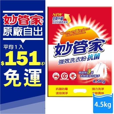 妙管家-強效洗衣粉$151起4.5kg(4入/箱) (6.7折)