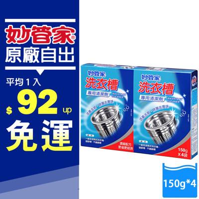 妙管家-洗衣槽專用清潔劑$92起150g*4(12入/箱) (6.7折)