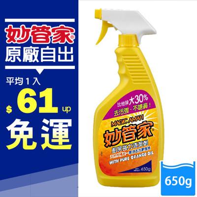 妙管家-柑桔油廚房強力清潔劑噴槍$61起650g(12入/箱) KT065 (6.6折)