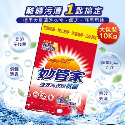 妙管家-強效洗衣粉(袋裝)10kg (6折)