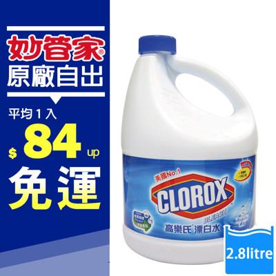 妙管家-高樂氏漂白水$84起(天然原味)2.8litre(6入/箱) (6.7折)