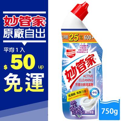 妙管家-芳香浴廁清潔劑$50起(薰衣草香)750g(12入/箱) (6.3折)
