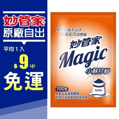 妙管家-小蘇打粉$9起 (5.9折)