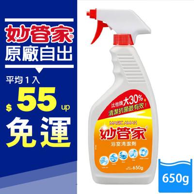 妙管家-檸檬浴室清潔劑噴槍$55起650g(12入/箱) (6.6折)