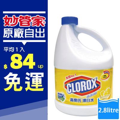 妙管家-高樂氏漂白水$84起(檸檬清香)2.8litre(6入/箱) CX096-L (6.7折)