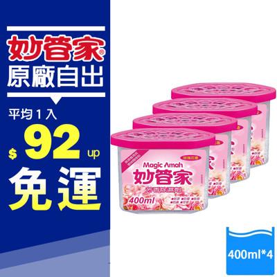 妙管家-芳香除濕劑$92起(玫瑰花香)400ml*4 (6入/箱) MAS040-Rx4 (6.1折)