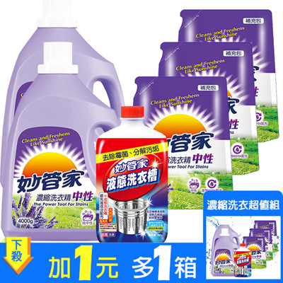 [加一元多一箱]妙管家-濃縮洗衣精組合瓶4000g*2+補充包2000g*3+液態洗衣槽600g (4.2折)