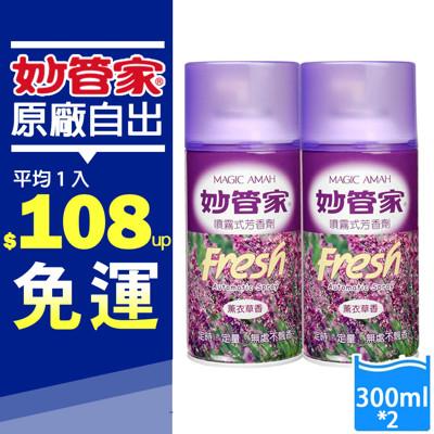 妙管家-噴霧式芳香劑$108起(薰衣草香)300ml*2(6入/箱) (6.7折)