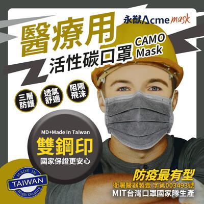 永猷 拋棄式成人醫用活性碳口罩