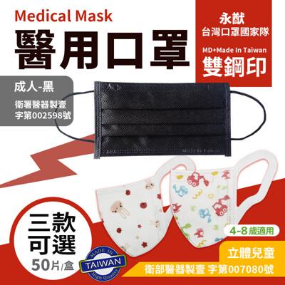 永猷 雙鋼印拋棄式成人/兒童3D立體醫用口罩