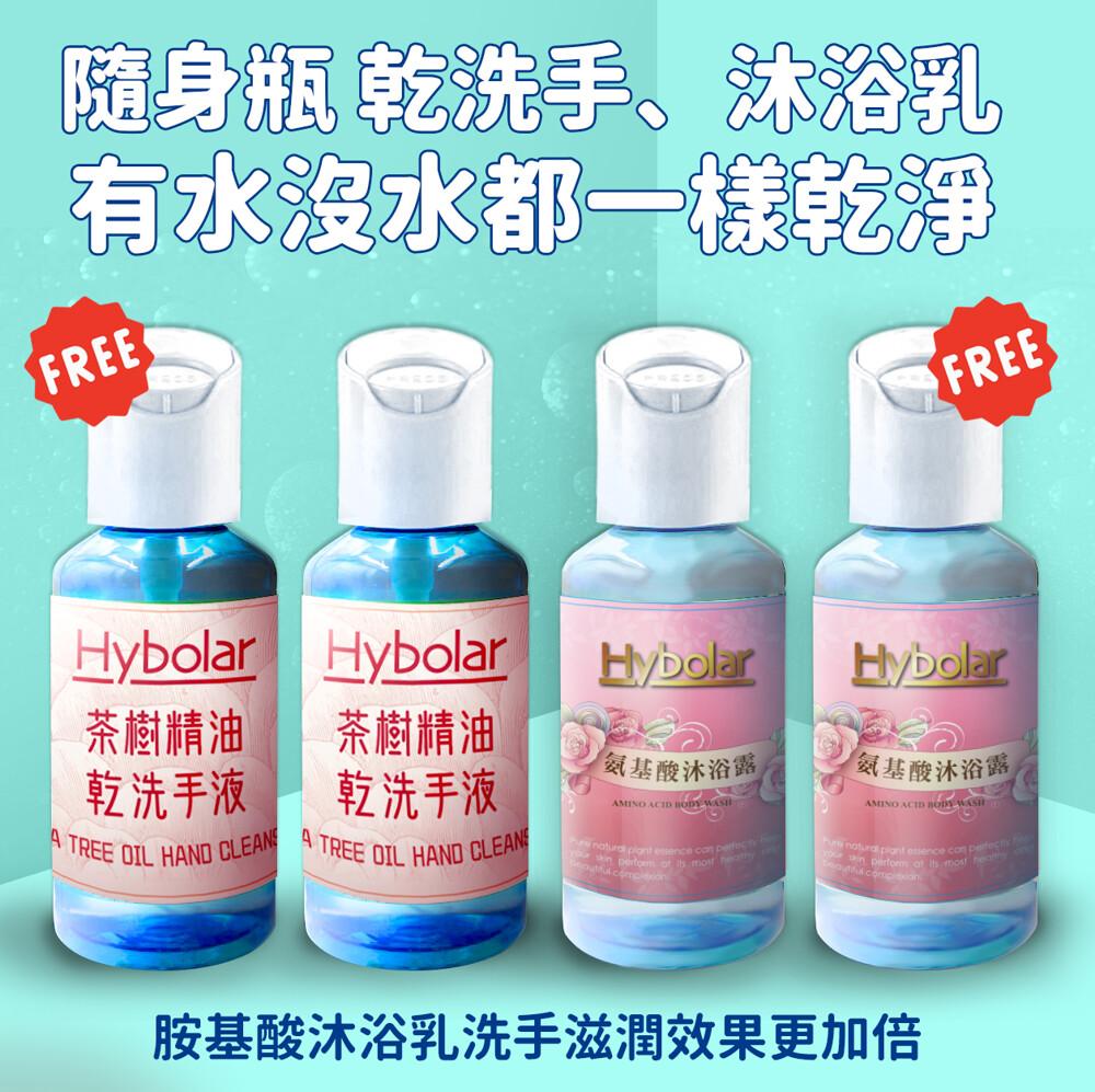 現貨 台灣製hybolar乾濕兩用洗手組 超值組合買二送二 茶樹精乾洗手 胺基酸沐浴乳