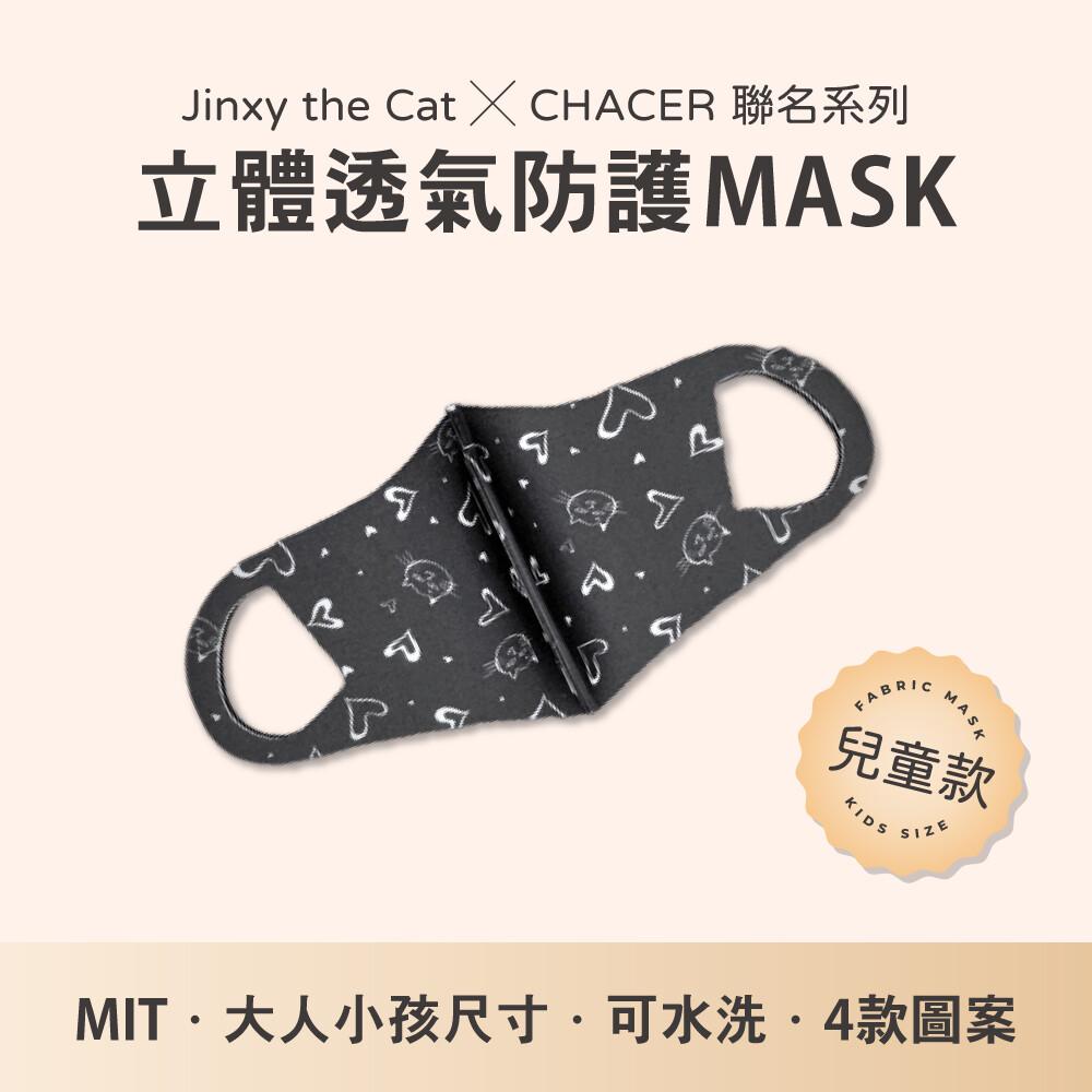 [台灣製] 水洗 立體防護口罩 防灰塵花粉 (黑兒童用)