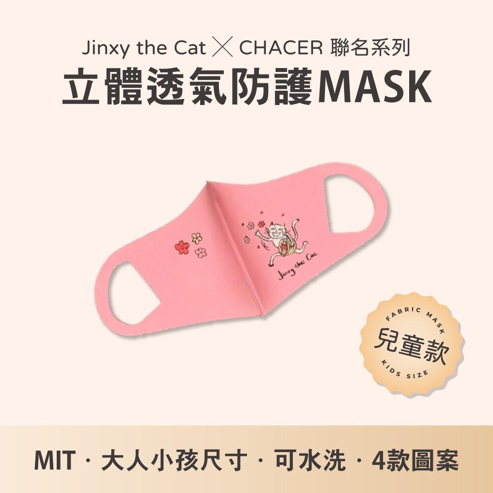 [台灣製] 水洗 立體防護口罩 防灰塵花粉 (粉紅兒童用)