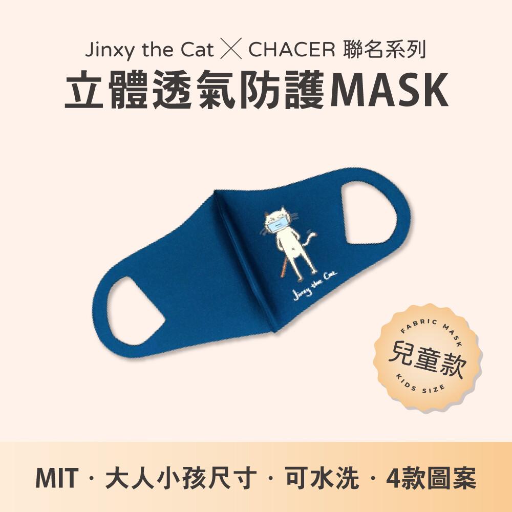 [台灣製] 水洗 立體防護口罩 防灰塵花粉 (藍兒童用)